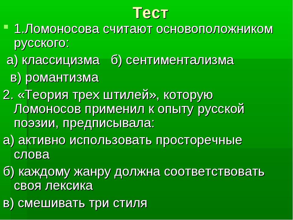 Тест 1.Ломоносова считают основоположником русского: а) классицизма б) сентим...