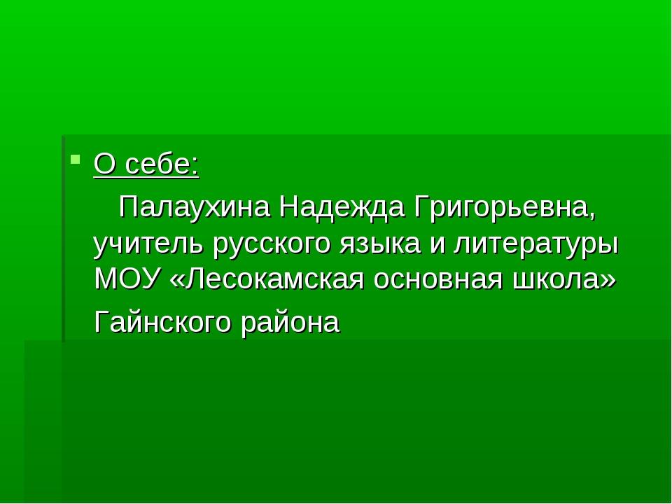 О себе: Палаухина Надежда Григорьевна, учитель русского языка и литературы МО...