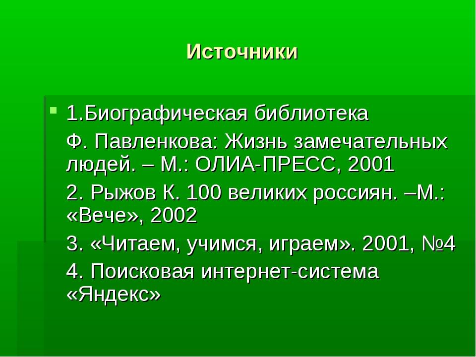 Источники 1.Биографическая библиотека Ф. Павленкова: Жизнь замечательных люде...