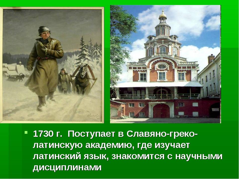 1730 г. Поступает в Славяно-греко-латинскую академию, где изучает латинский я...