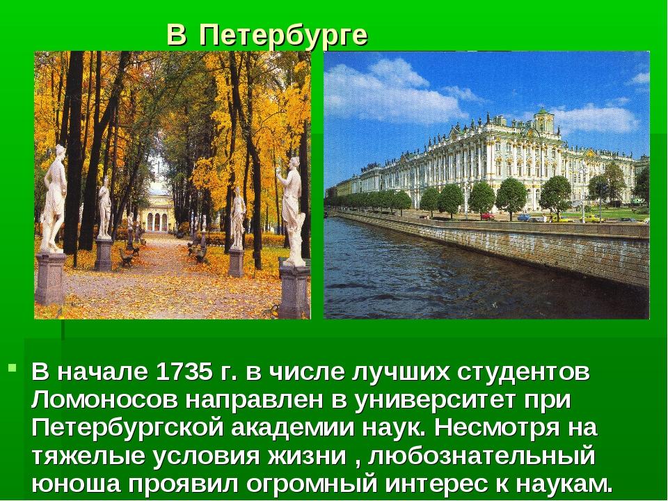 В Петербурге В начале 1735 г. в числе лучших студентов Ломоносов направлен в...