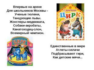Впервые на арене Для школьников Москвы - Ученые тюлени, Танцующие львы. Жонг