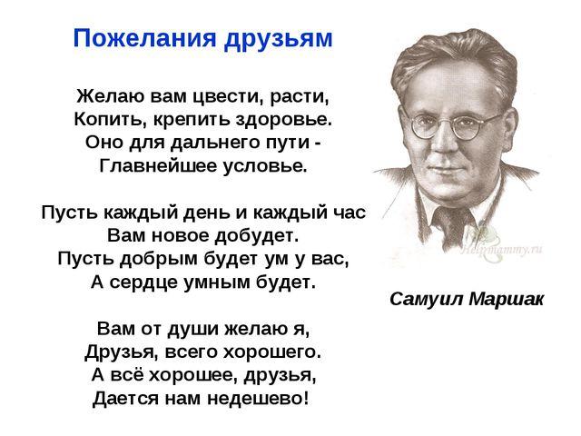 Самуил Маршак Пожелания друзьям Желаю вам цвести, расти, Копить, крепить здо...