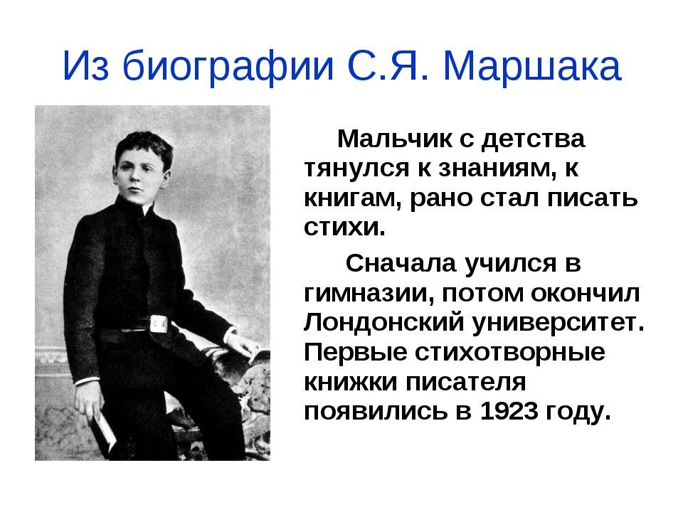 Мальчик с детства тянулся к знаниям, к книгам, рано стал писать стихи. Снача...