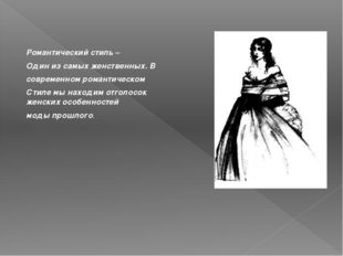 Романтический стиль – Один из самых женственных. В современном романтическом
