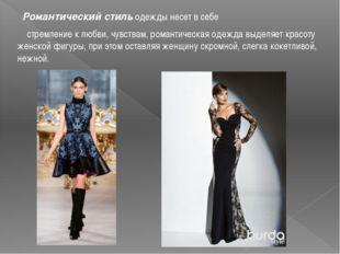 Романтический стиль одежды несет в себе стремление к любви, чувствам, романт