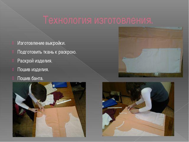 Технология изготовления. Изготовление выкройки. Подготовить ткань к раскрою....