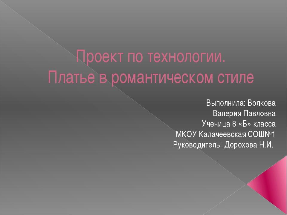 Проект по технологии. Платье в романтическом стиле Выполнила: Волкова Валерия...