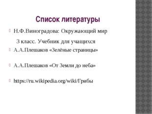 Список литературы Н.Ф.Виноградова: Окружающий мир 3 класс. Учебник для учащих