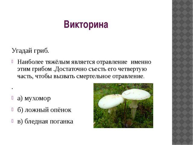 Викторина Угадай гриб. Наиболее тяжёлым является отравление именно этим гриб...