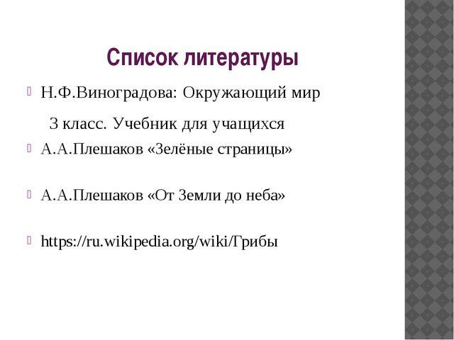 Список литературы Н.Ф.Виноградова: Окружающий мир 3 класс. Учебник для учащих...