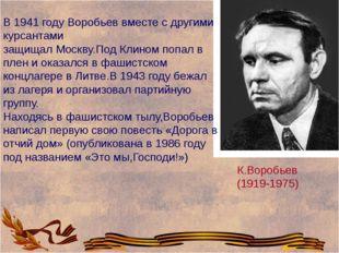 К.Воробьев (1919-1975) В 1941 году Воробьев вместе с другими курсантами защи
