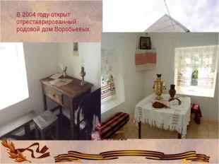 В 2004 году открыт отреставрированный родовой дом Воробьевых.