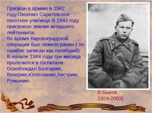 В.Быков 1924-2003) Призван в армию в 1942 году.Окончил Саратовское пехотное