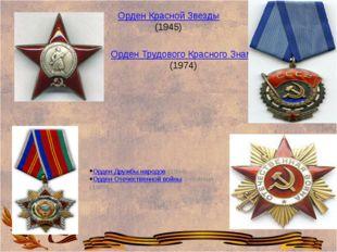 Орден Дружбы народов (1994) Орден Отечественной войны 1 степени (1985) Орден