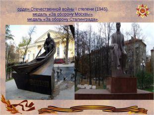 орден Отечественной войны I степени (1945). медаль «За оборону Москвы». меда