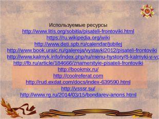 Используемые ресурсы http://www.litis.org/sobitia/pisateli-frontoviki.html h