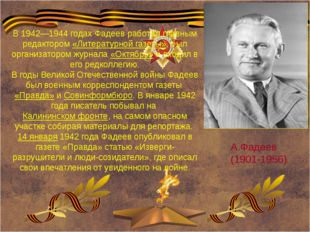 А.Фадеев (1901-1956) В 1942—1944 годах Фадеев работал главным редактором «Ли
