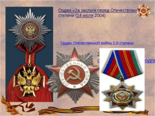 Орден Отечественной войны 2-й степени Орден «За заслуги перед Отечеством» II