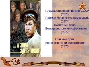 Государственная премия СССР (1975) Премия Ленинского комсомола (1974) Памятн