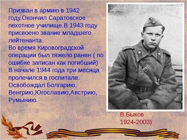 В.Быков 1924-2003) Призван в армию в 1942 году.Окончил Саратовское пехотное...