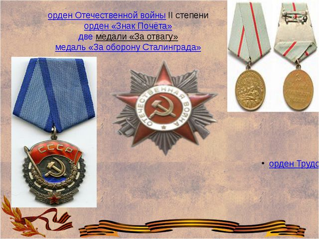 орден Отечественной войны II степени орден «Знак Почёта» две медали «За отва...