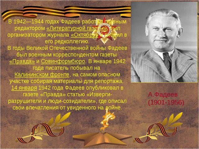 А.Фадеев (1901-1956) В 1942—1944 годах Фадеев работал главным редактором «Ли...