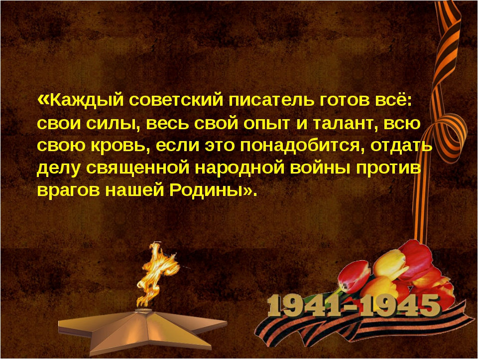 «Каждый советский писатель готов всё: свои силы, весь свой опыт и талант, вс...