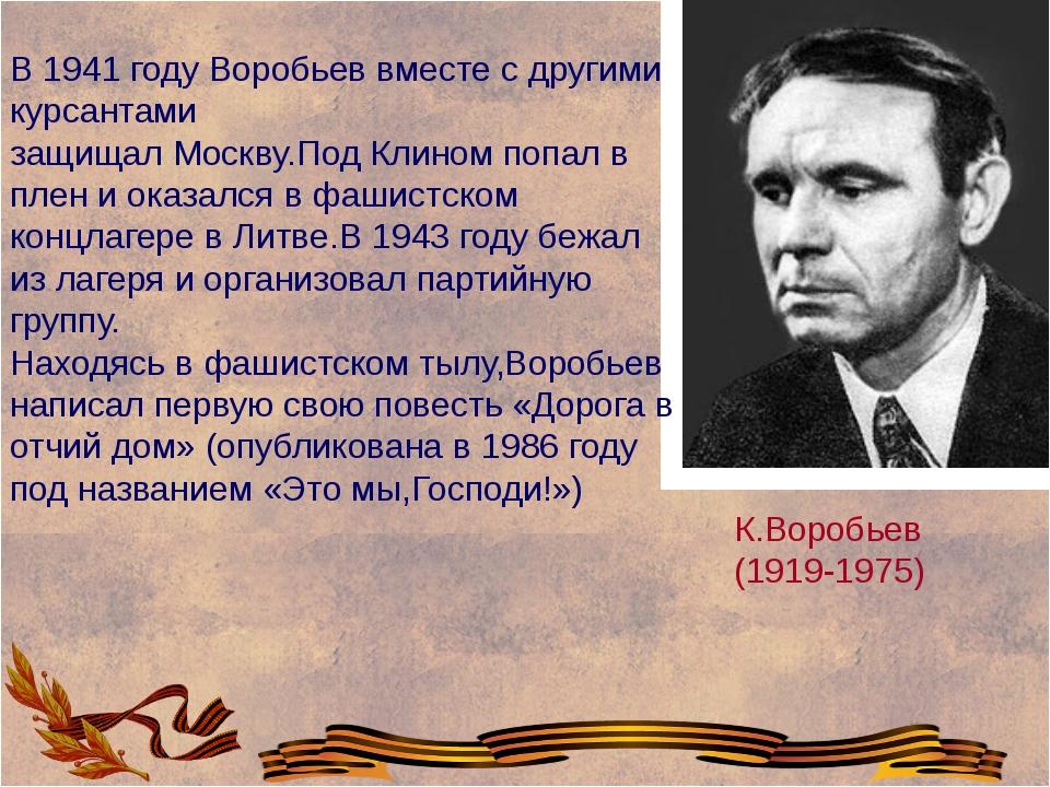 К.Воробьев (1919-1975) В 1941 году Воробьев вместе с другими курсантами защи...