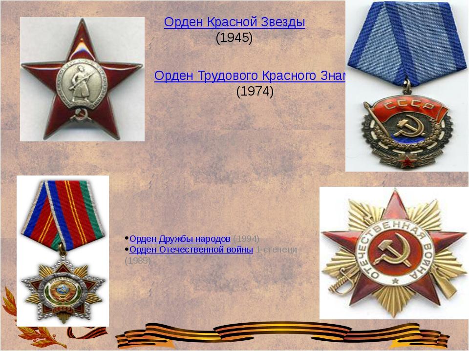 Орден Дружбы народов (1994) Орден Отечественной войны 1 степени (1985) Орден...