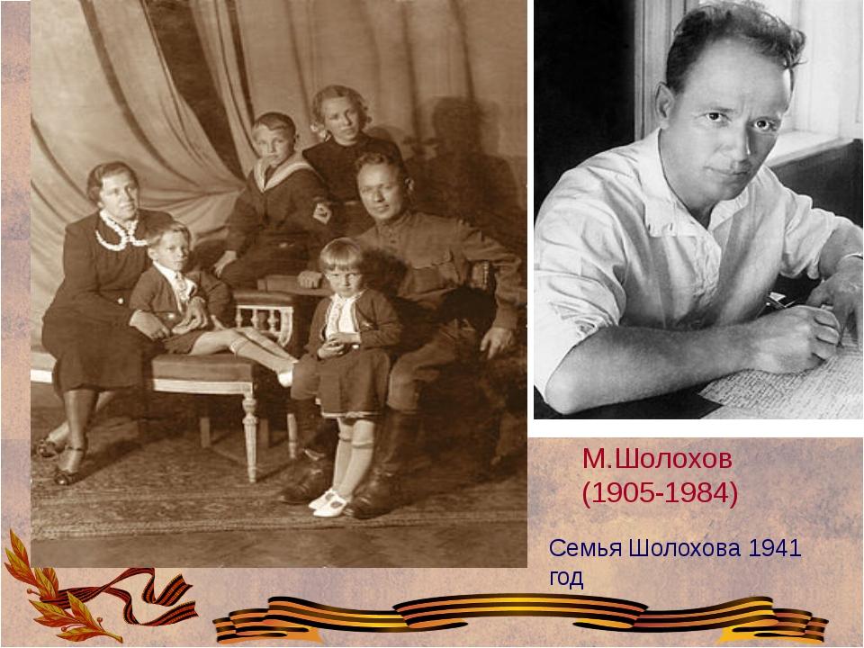 М.Шолохов (1905-1984) В годы войны М.А.Шолохов был полковником, военным ко...