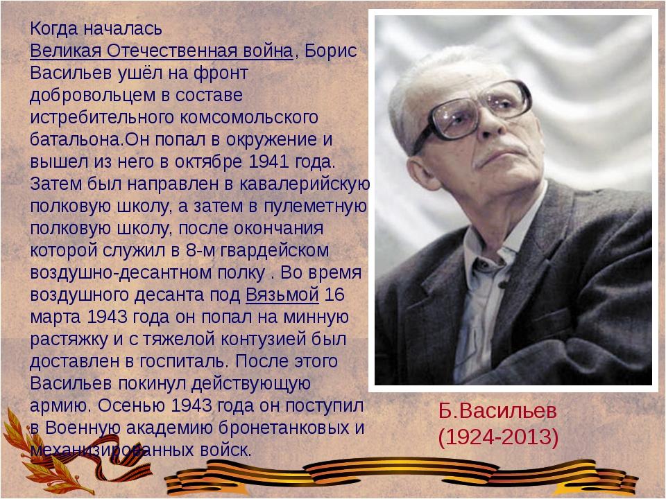 Когда началась Великая Отечественная война, Борис Васильев ушёл на фронт доб...