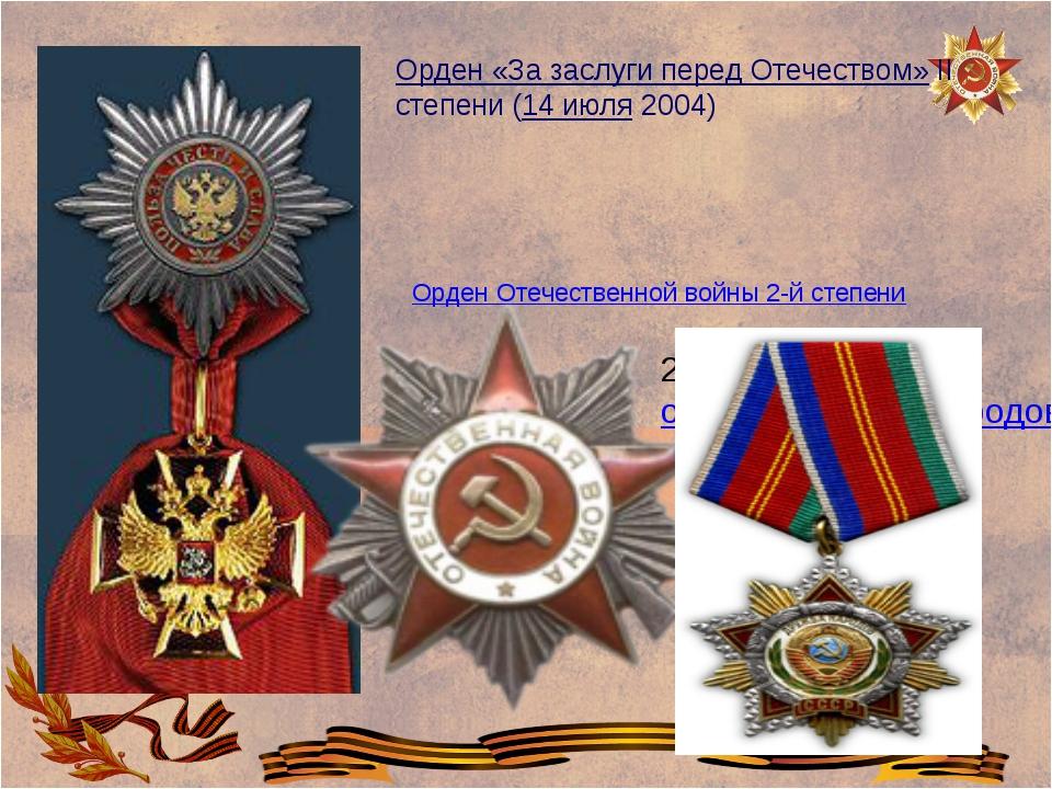 Орден Отечественной войны 2-й степени Орден «За заслуги перед Отечеством» II...