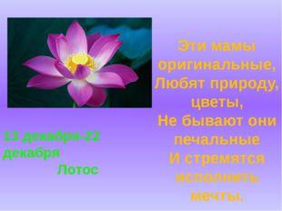 Эти мамы оригинальные, Любят природу, цветы, Не бывают они печальные И стрем