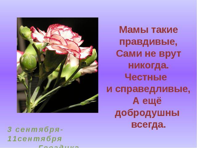 Мамы такие правдивые, Сами не врут никогда. Честные и справедливые, А ещё до...