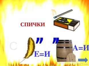 С СПИЧКИ А=И , , , , Е=И