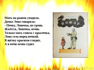 Мать на рынок уходила, Дочке Лене говорила: - Печку, Леночка, не тронь. Жжёт