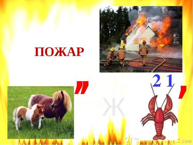 Ж , , , 2 1 ПОЖАР
