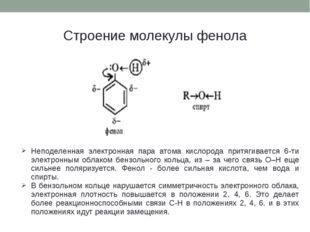 Строение молекулы фенола Неподеленная электронная пара атома кислорода притяг
