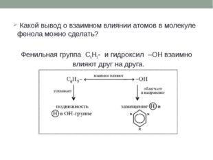 Какой вывод о взаимном влиянии атомов в молекуле фенола можно сделать? Фенил