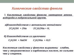 Химические свойства фенола I) Кислотные свойства фенола: замещение атома водо