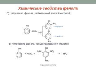 Химические свойства фенола Б) Нитрование фенола разбавленной азотной кислотой