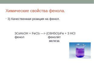 Химические свойства фенола. 3) Качественная реакция на фенол. 3С6Н5ОН + FeCl3