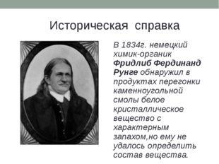 Историческая справка В 1834г. немецкий химик-органик Фридлиб Фердинанд Рунге