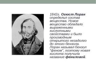 1842г. Огюст Лоран определил состав вещества. Новое вещество обладало выраже