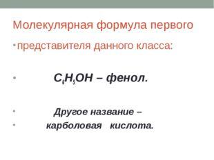 Молекулярная формула первого представителя данного класса: C6H5OH – фенол. Др