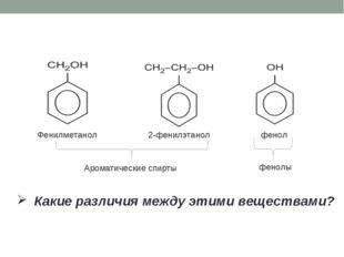 Фенилметанол 2-фенилэтанол фенол Какие различия между этими веществами? Аром