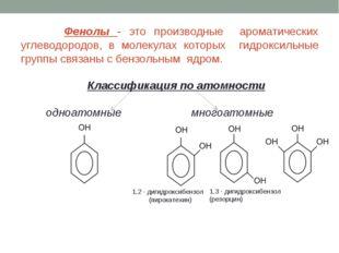 Фенолы - это производные ароматических углеводородов, в молекулах которых ги
