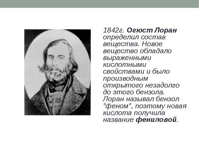 1842г. Огюст Лоран определил состав вещества. Новое вещество обладало выраже...