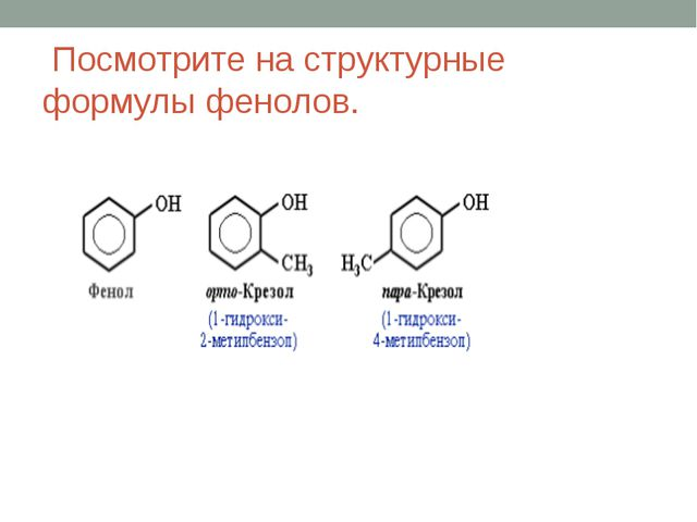 Посмотрите на структурные формулы фенолов.
